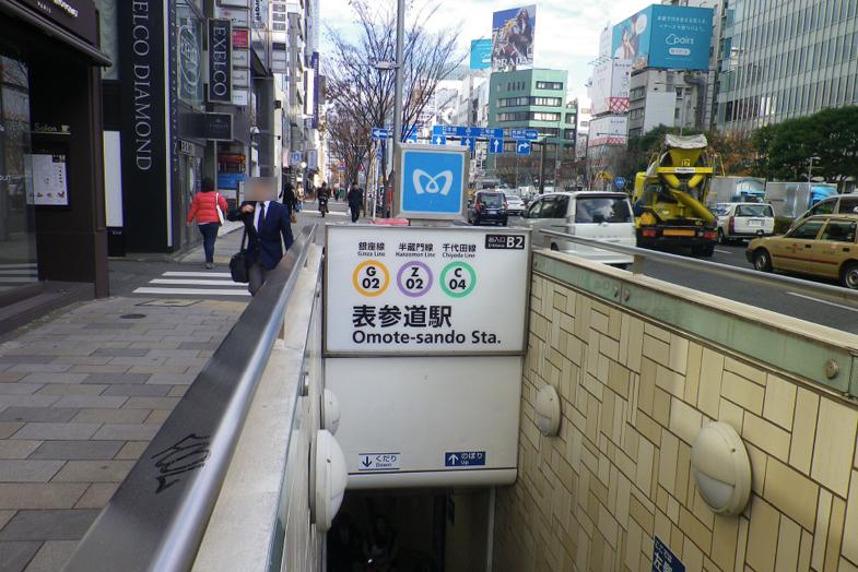 渋谷・表参道サロンへの行き方1 「B2」に出ていただきます
