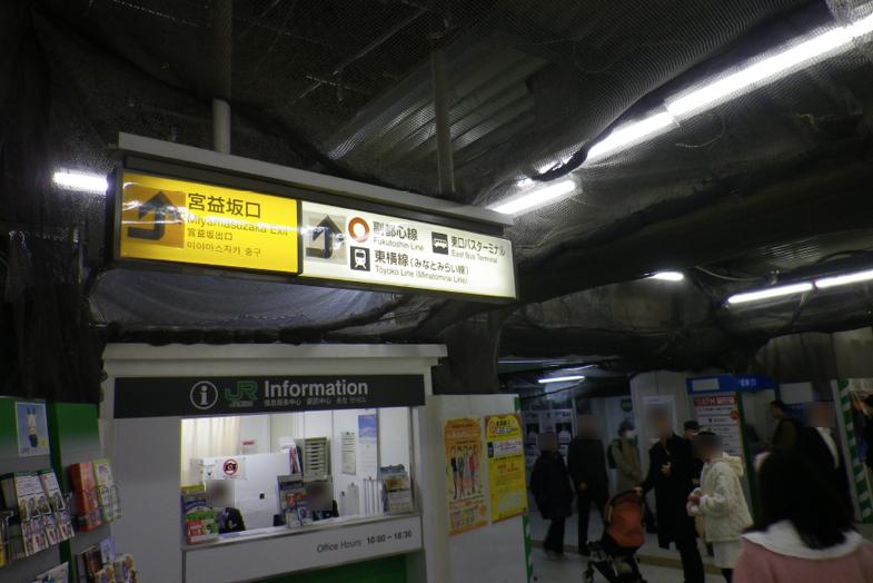 渋谷・表参道サロンへの行き方2 宮益坂口を出て頂きます